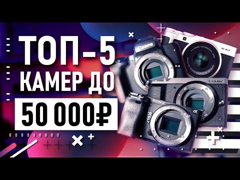 Топ-5 камер до 50 000 рублей для съемки видео в 2020 году | Бюджетные камеры и много тестов