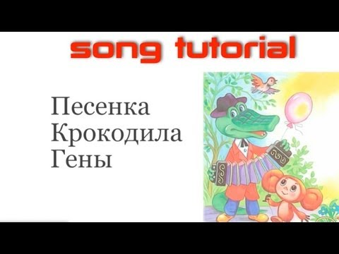 Песенка Крокодила Гены  (Gena Birthday Song. Tutorial and Karaoke) [Russian for Beginners]
