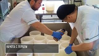 видео: Сыроварня 4 сыра. Работа сырного цеха.