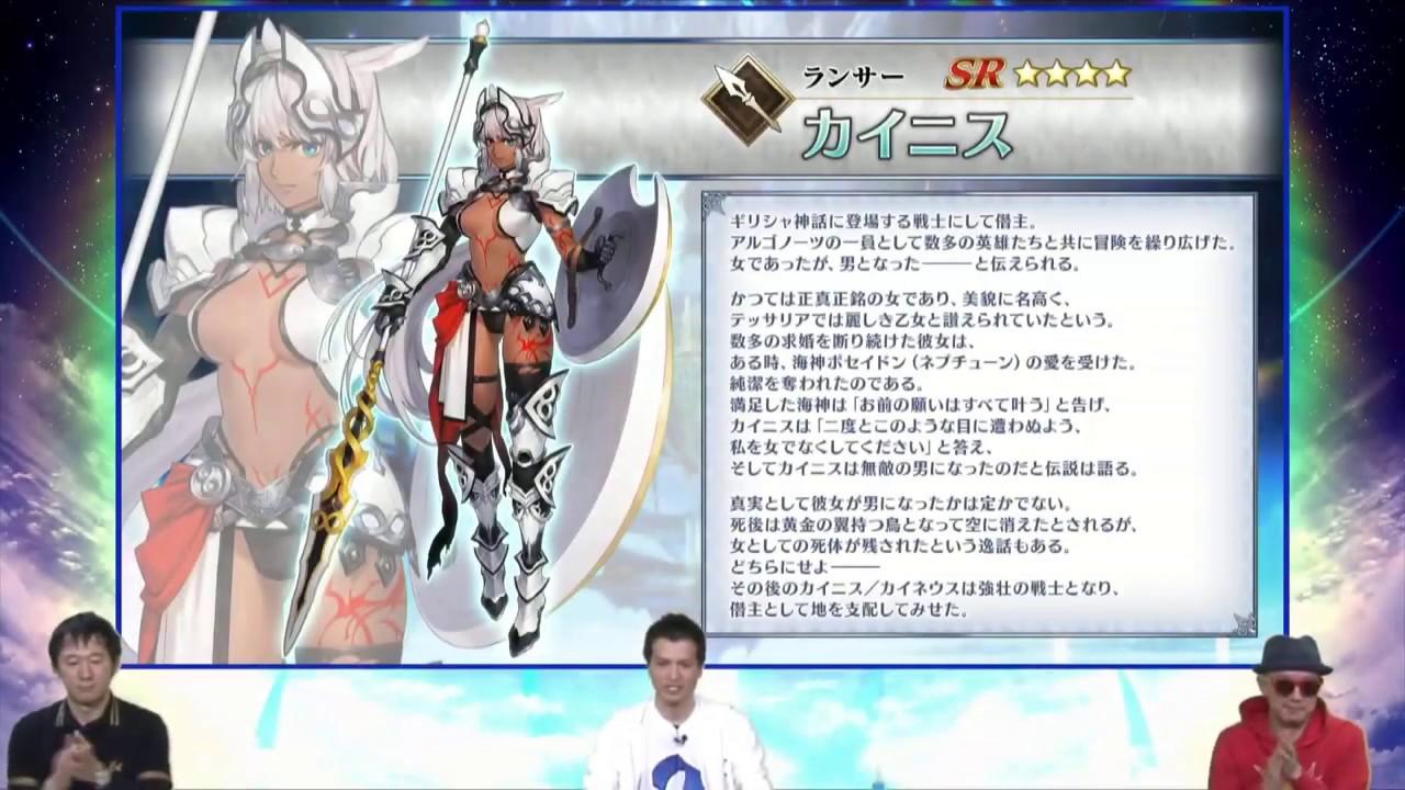 Fate/Grand Order | Caenis 4 Star Lancer | Lostbelt 5 Olympus