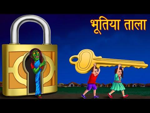 भूतिया ताला | चुड़ैल का ताला | Witch's Lock | Hindi Stories | Kahaniya in Hindi | Moral Stories 2021