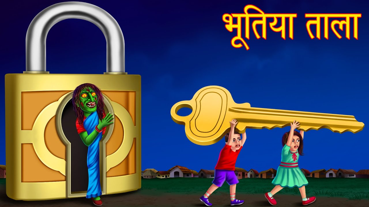 Download भूतिया ताला | चुड़ैल का ताला | Witch's Lock | Hindi Stories | Kahaniya in Hindi | Moral Stories 2021