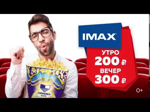 аквамолл кино цены