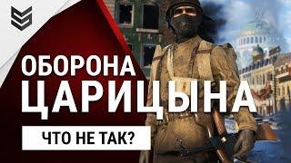 Battlefield 1 - Что-то не так (Оборона Царицына)