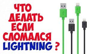 Что делать если у вас сломался кабель Lightning ? (Обзор кабеля  Belkin )