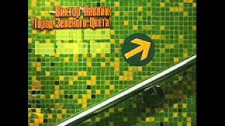 В.Павлик - Город зеленого цвета