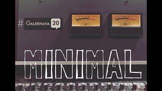 Смотреть клип Estradarada Ft Marsel - Минимал