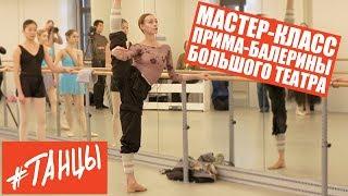 Уроки балета. Мастер-класс Ольги Смирновой, прима-балерины Большого театра