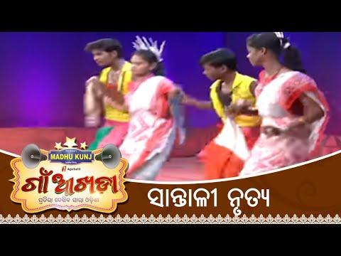 ସାନ୍ତାଳୀ ନୃତ୍ୟ | Gaon Akhada | Santali Dance | Mayurbhajn | Papu Pom Pom | Tarang TV