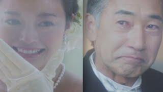 結婚式場のCMに涙がとまらない…父と娘ならわかるこの感動シーン ホテル椿山荘東京 ショートムービーフルバージョン full