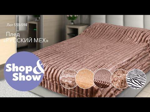 Shop & Show (Дом). 001139588 Плед Покрывало Королевский Мех - YouTube