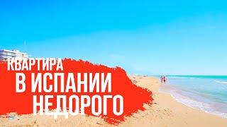Купить квартиру в Испании недорого. Квартира в Испании у моря. Недвижимость в Испании. Аликанте 2019