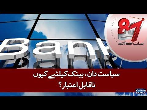 Siyasatdan Bank Ke Liye Kyun Na Qabil e Aitbar? | 7 se 8 - Kiran Naz - SAMAA TV