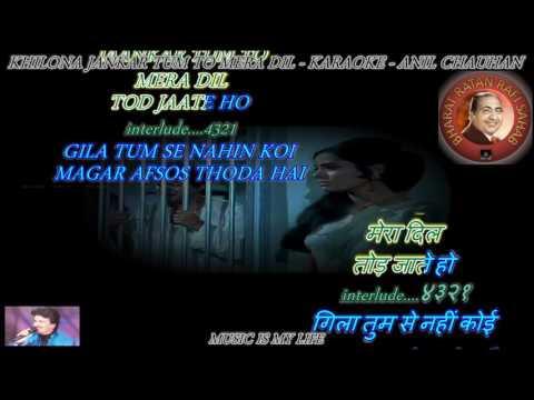 Khilona Jankar Tum To Mera Dil - Karaoke With Scrolling Lyrics Eng. & हिंदी