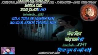 Khilona Jankar Tum To Mera Dil - Karaoke With Scrolling Lyrics Eng. & हिंदी