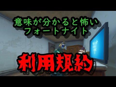 【アニメ】利用規約【意味が分かると怖いフォートナイト】