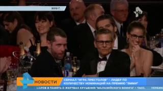 """""""Игра престолов"""" - лидер по колличеству номинаций на премию """"Эмми"""""""