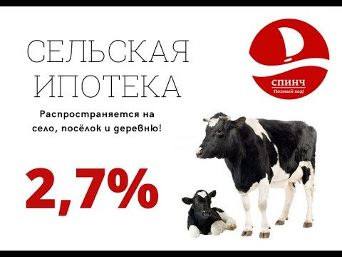 Сельская ипотека с 2020 под 2,7%  и маткап. Спинч ТВ.