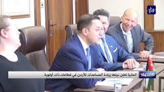 المانيا تعلن نيتها زيادة المساعدات للأردن في قطاعات ذات أولوية - (3-7-2019)