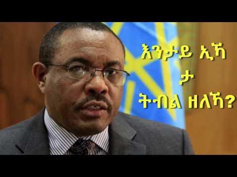 "Eritrean President Isaias Afwerki - on so-called ""new"" policy by Ethiopia towards Eritrea"
