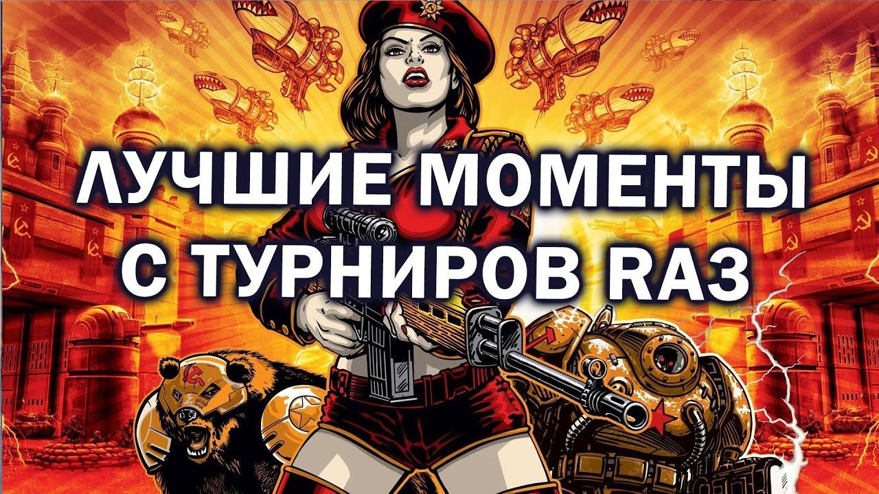ЛУЧШИЕ МОМЕНТЫ/ХАЙЛАЙТЫ с турнирной серии Московский киберспорт в Command and Conquer: Red Alert 3