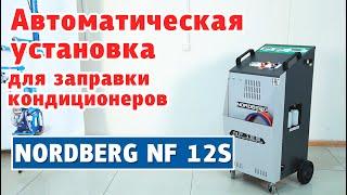 Bu conditioners NORDBERG NF12S