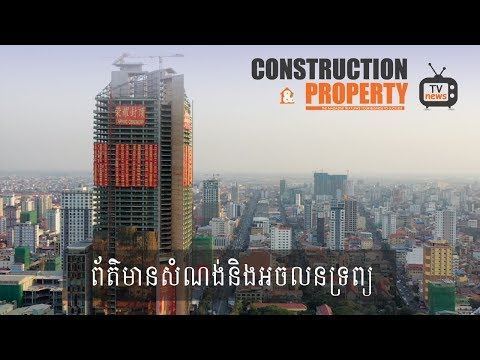 📺 Cambodia Construction and Property News (ព័ត៍មានសំណង់និងអចលនទ្រព្យប្រចាំសប្តាហ៍) 09 March 2019
