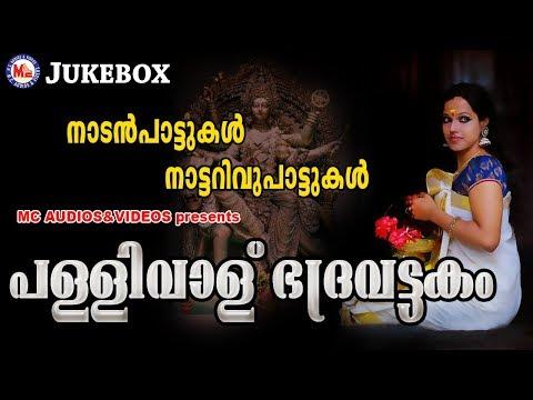 പള്ളിവാള് ഭദ്രവട്ടകം | Pallivalu Bhadhravattakam | Malayalam Nadanpattukal | Audio JukeBox