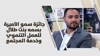 محمد العموش وربى حجازي - جائزة سمو الأميرة بسمه بنت طلال للعمل التنموي وخدمة المجتمع