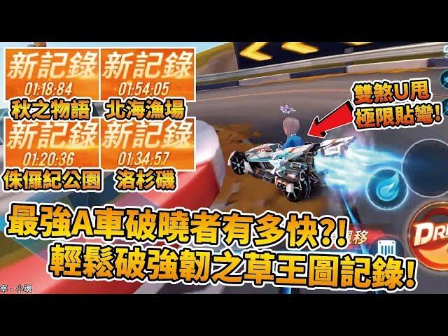 【小草Yue】最新A車『S-破曉者』有多快?輕鬆連破強韌之草王圖和多張賽道記錄!【極速領域】