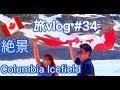 カナダ旅 大絶景のコロンビア大氷原は絶対に見るべき場所 EP#34