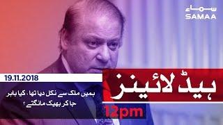 Samaa Headlines - 12PM - 19 November 2018