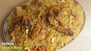 Chicken Mandi RecipeMandi Recipeచకన మదArabian Mandi Recipeఈ కలతల త పరఫకట మద గరట