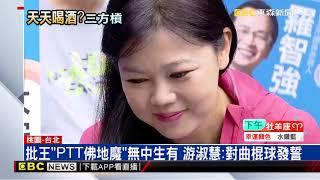 遭王浩宇批「天天喝酒」 韓:桃議員不該管高雄事