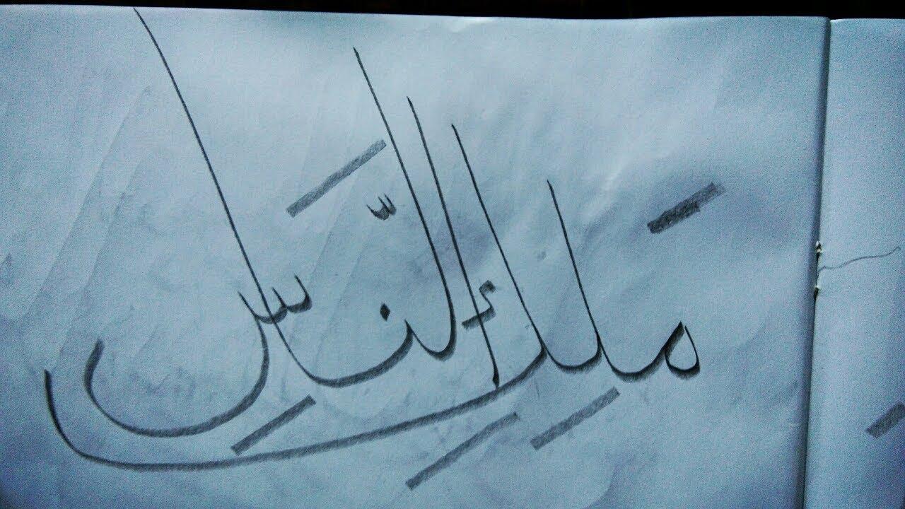 Qs An Nas Ayat 2 Menulis Khat Dengan Pensil Kaligrafi Arab
