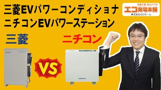 Gambar cover V2H「三菱EV用パワーコンディショナ(SMART V2H)」と「ニチコンEVパワーステーション」を徹底比較(性能・使い方・メリット・デメリットなど)