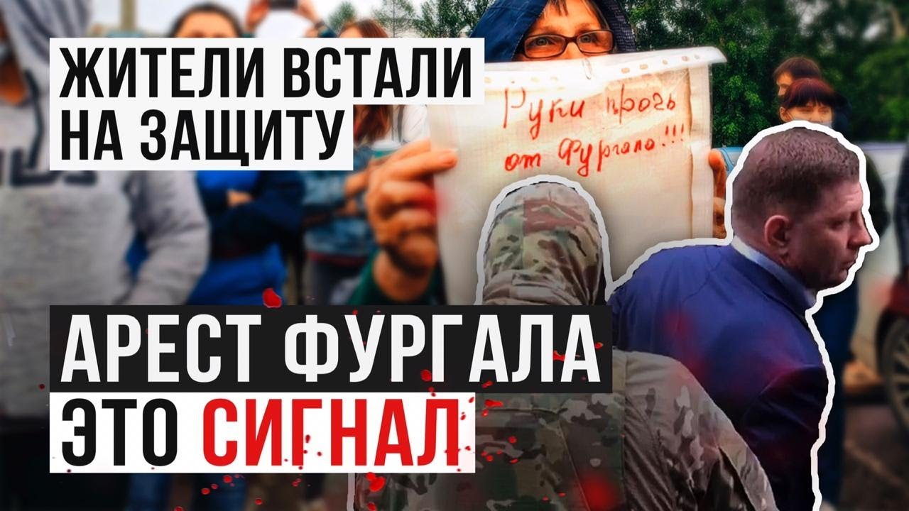 Арест Сергея Фургала   Что думают жители Хабаровского края