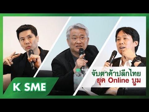 """""""จับตาทิศทางค้าปลีกไทย ท่ามกลางเทรนด์ออนไลน์บูม"""" SME Webinar สัมมนาออนไลน์"""