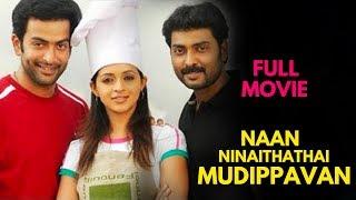 Naan Ninaithathai Mudippavan Tamil Full Movie