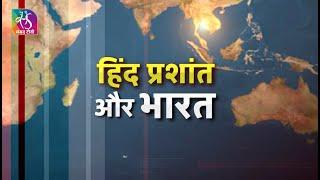 Sansad TV Special Report: Indo pacific and India    हिंद प्रशांत और भारत