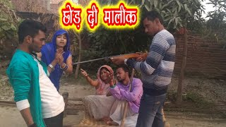 Entertainment Video || छोड़ दी मालीक || Shivani Singh & Nandu Kharwar,