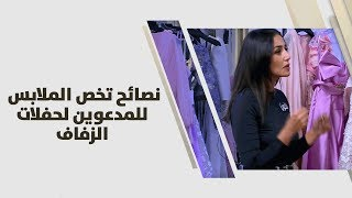 سارة اسعد - نصائح تخص الملابس للمدعوين لحفلات الزفاف