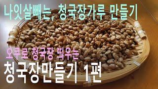 [드림웍스이야기]청국장만들기1편 청국장가루만들기 ft.…