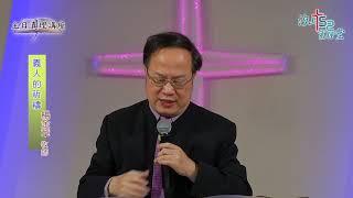 20190203-主日信息-義人的祈禱-楊金章牧師