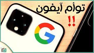 جوجل بكسل 4 اكس ال Google Pixel 4XL رسميا التفاصيل الكاملة والسعر