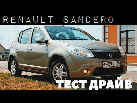 Плюсы и минусы Рено Сандеро.  Renault Sandero тест драйв
