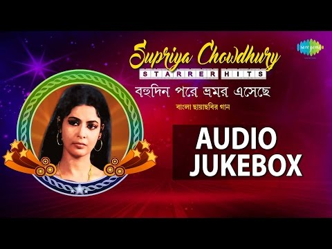 Best Songs of Supriya Chowdhury Films | Top Bengali Film Hits Jukebox
