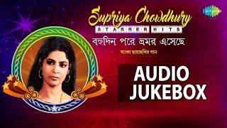 Best Songs of Supriya Chowdhury Films   Top Bengali Film Hits Jukebox