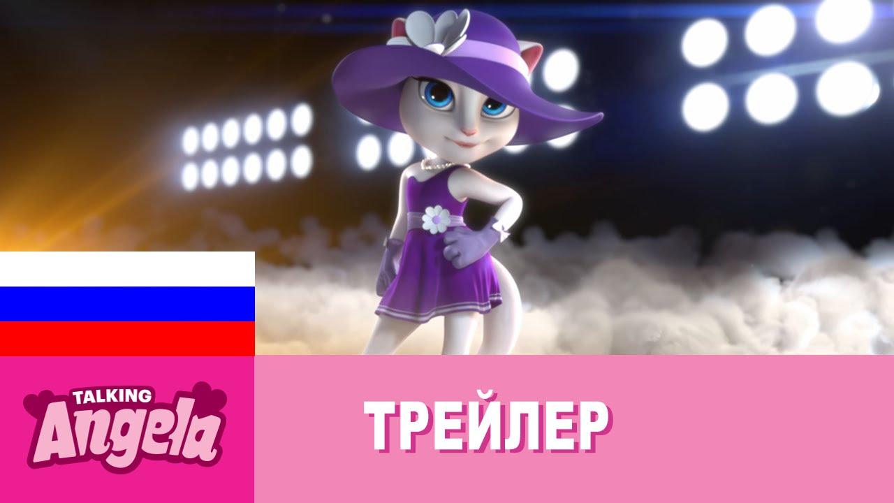 Мультики про анжелу и кота тома на русском