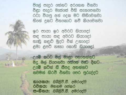 Mahagama sekara songs   mahagama sekara mp3 song free online hungama.